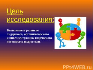 Цель исследования: Выявление и развитие лидерского, организаторского и интеллект