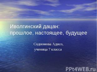 Иволгинский дацан: прошлое, настоящее, будущее Содномова Адисо, ученица 7 класса