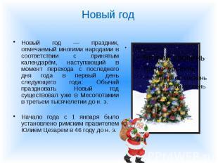 Новый год — праздник, отмечаемый многими народами в соответствии с принятым кале