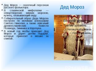 Дед Мороз — сказочный персонаж русского фольклора. Дед Мороз — сказочный персона