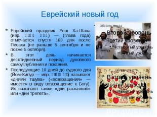 Еврейский праздник Рош Ха-Шана (ивр. ראש השנה ) — (глава года) отмечается спустя