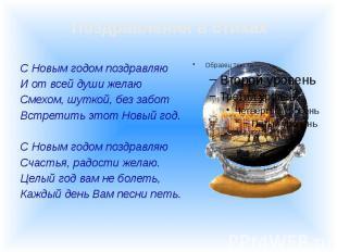 С Новым годом поздравляю С Новым годом поздравляю И от всей души желаю Смехом, ш