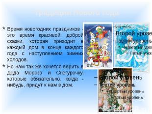 Время новогодних праздников - это время красивой, доброй сказки, которая приходи