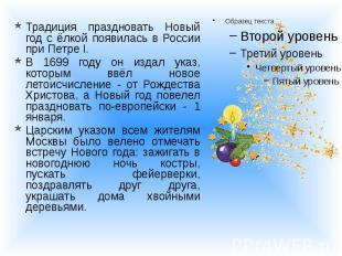 Традиция праздновать Новый год с ёлкой появилась в России при Петре I. Традиция