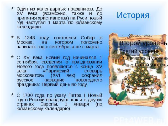 Один из календарных праздников. До XV века (возможно, также и до принятия христианства) на Руси новый год наступал 1 марта по юлианскому календарю. Один из календарных праздников. До XV века (возможно, также и до принятия христианства) на Руси новый…