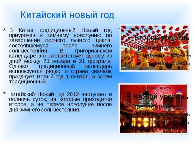В Китае традиционный Новый год приурочен к зимнему новолунию по завершении полного лунного цикла, состоявшемуся после зимнего солнцестояния. В григорианском календаре это соответствует одному из дней между 21 января и 21 февраля. Однако традиционный…
