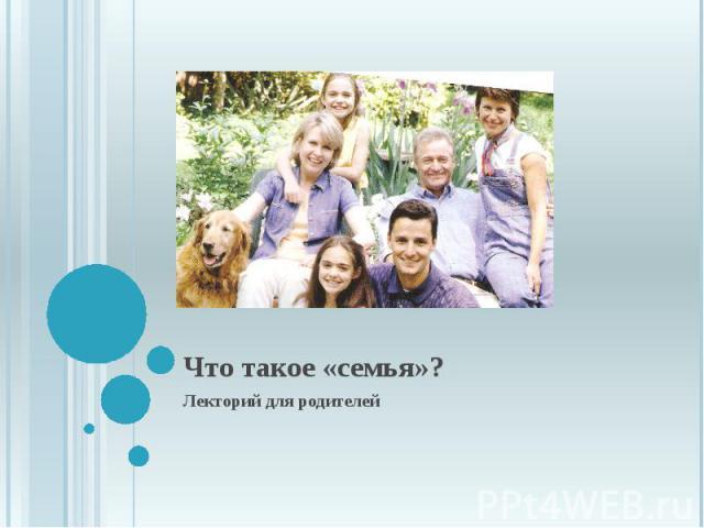 Что такое «семья»? Лекторий для родителей