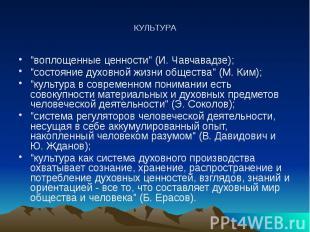 """КУЛЬТУРА """"воплощенные ценности"""" (И. Чавчавадзе); """"состояние духов"""