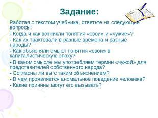 Задание: Работая с текстом учебника, ответьте на следующие вопросы: - Когда и ка