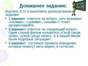 Домашнее задание: Выучить § 13 и выполнить разноуровневые задания: 1 вариант: от