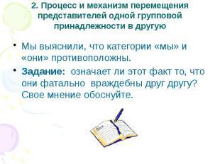 2. Процесс и механизм перемещения представителей одной групповой принадлежности