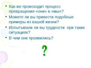 Как же происходит процесс превращения «они» в «мы»? Как же происходит процесс пр