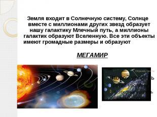 Земля входит в Солнечную систему, Солнце вместе с миллионами других звезд образу