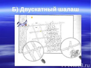 Б) Двускатный шалаш
