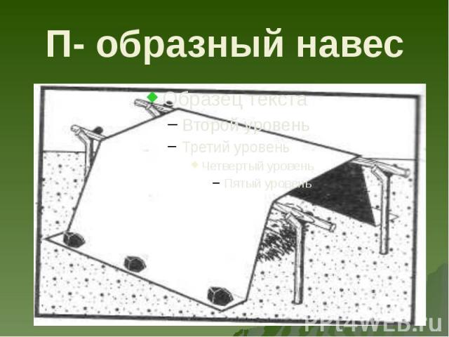 П- образный навес