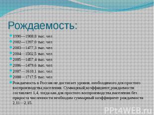 Рождаемость: 1990—1988,8 тыс. чел 2002—1397,0 тыс. чел 2003—1477,3 тыс. чел 2004