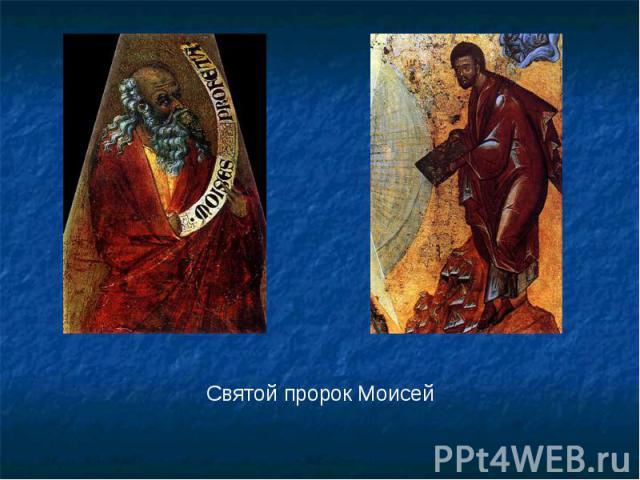 Святой пророк Моисей