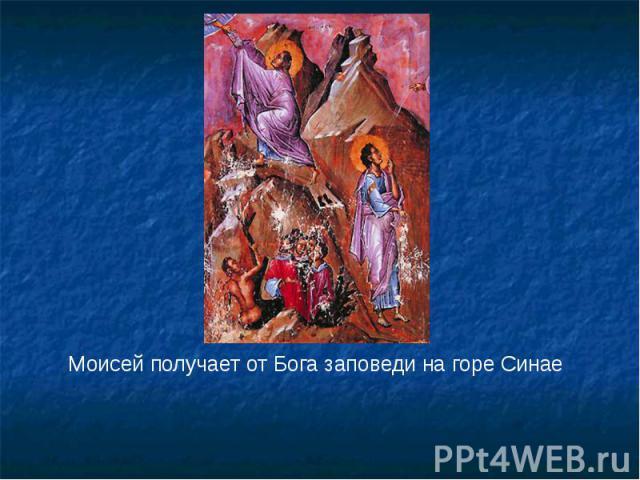Моисей получает от Бога заповеди на горе Синае