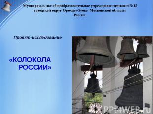 Муниципальное общеобразовательное учреждение гимназия №15 городской округ Орехов