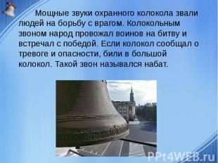 Мощные звуки охранного колокола звали людей на борьбу с врагом. Колокольным звон