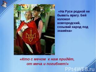 «На Руси родной не бывать врагу. Бей колокол новгородский, созывай народ под зна