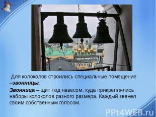 Для колоколов строились специальные помещение –звонницы. Для колоколов строились