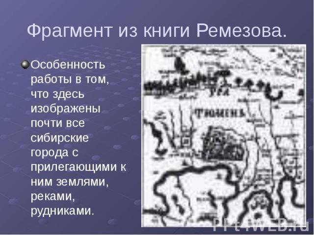 Фрагмент из книги Ремезова. Особенность работы в том, что здесь изображены почти все сибирские города с прилегающими к ним землями, реками, рудниками.