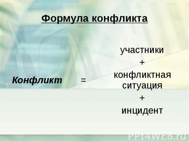 Формула конфликта