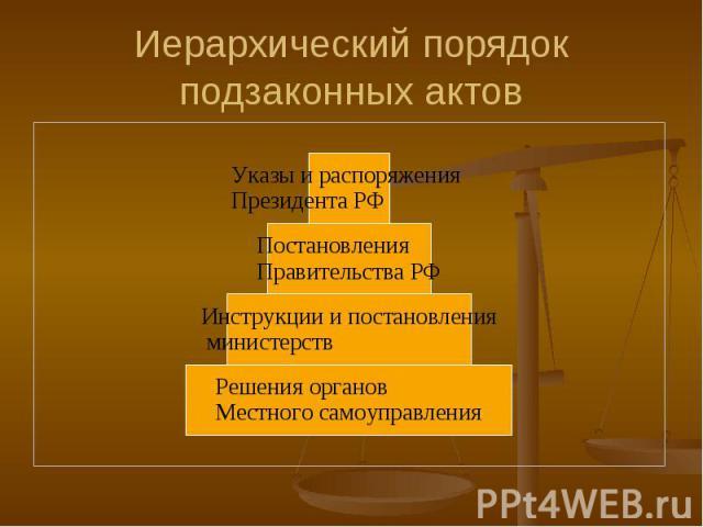 классификации труб стадии принятия подзаконных актов видео называется «Съемка