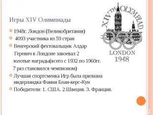 Игры XIV Олимпиады 1948г. Лондон (Великобритания) 4093 участника из 59 стран Вен