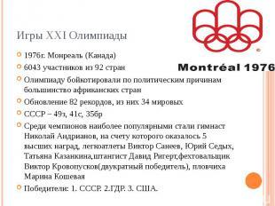 Игры XXI Олимпиады 1976г. Монреаль (Канада) 6043 участников из 92 стран Олимпиад
