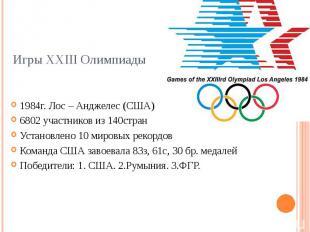 Игры XXIII Олимпиады 1984г. Лос – Анджелес (США) 6802 участников из 140стран Уст