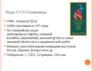 Игры XXVI Олимпиады 1996г. Атланта (США) 10000 участников из 197 стран На Олимпи