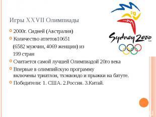 Игры XXVII Олимпиады 2000г. Сидней (Австралия) Количество атлетов10651 (6582 муж