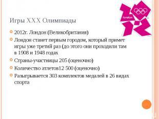 Игры XXX Олимпиады 2012г. Лондон (Великобритания) Лондон станет первым городом,