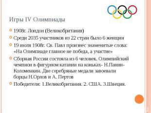 Игры IV Олимпиады 1908г. Лондон (Великобритания) Среди 2035 участников из 22 стр