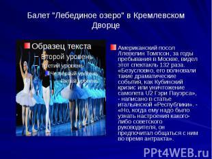 """Балет """"Лебединое озеро"""" в Кремлевском Дворце Американский посол Ллевел"""
