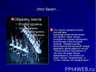 Этот балет… Этот балет нравился всем российским руководителям.Исключение составл