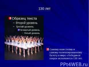 130 лет Cамому известному и самому политизированному балету в мире «Лебединое оз
