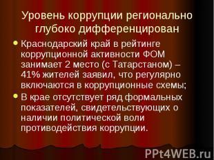 Уровень коррупции регионально глубоко дифференцирован Краснодарский край в рейти