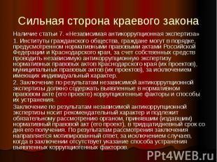 Сильная сторона краевого закона Наличие статьи 7. «Независимая антикоррупционная