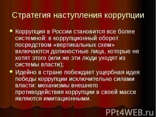 Стратегия наступления коррупции Коррупция в России становится все более системно