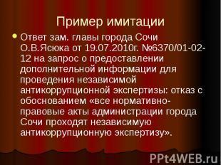 Пример имитации Ответ зам. главы города Сочи О.В.Ясюка от 19.07.2010г. №6370/01-