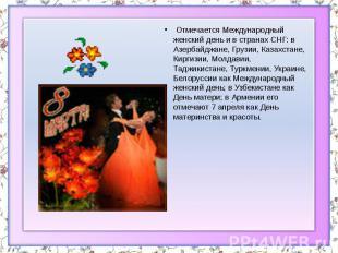 Отмечается Международный женский день и в странах СНГ: в Азербайджане, Гру