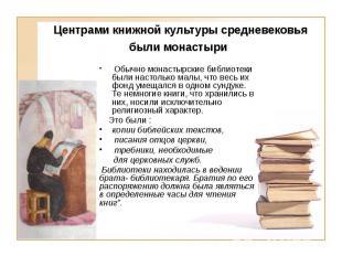 Центрами книжной культуры средневековья были монастыри Обычно монастырские библи