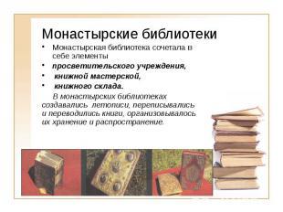 Монастырские библиотеки Монастырская библиотека сочетала в себе элементы просвет