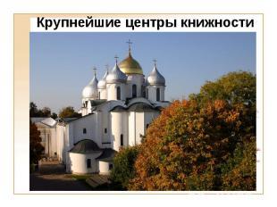 Крупнейшие центры книжности Новгород. Софийский собор  Новгород в течении