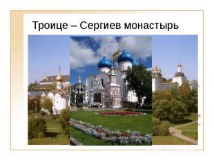 Троице – Сергиев монастырь Библиотека Троице-Сергиева монастыря ведет свое начал