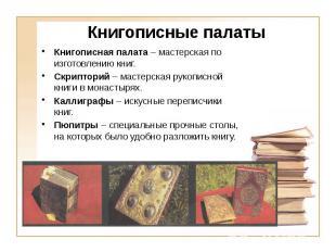 Книгописные палаты Книгописная палата – мастерская по изготовлению книг. Скрипто
