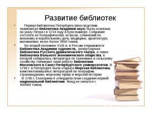 Развитие библиотек Первая библиотека Петербурга (в